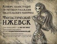 Афиша Ижевска — Фантастическая открытка из Ижевска