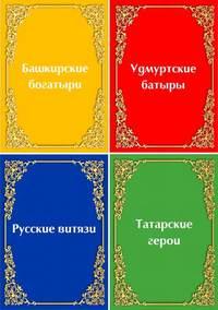Афиша Ижевска — Презентация многоформатных изданий «Богатыри народов мира»