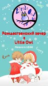 Рождественский вечер в «Little Owl»