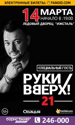 Афиша концертов ижевске купить билеты на концерт в новосибирске 2017