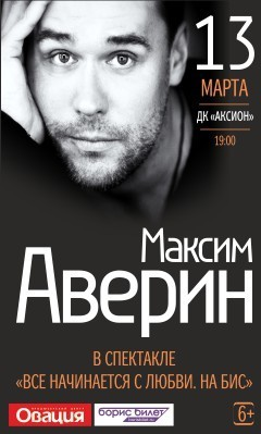 Спектакль все начинается с любви афиша цена на билет на концерт 95 квартала в киеве