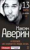 Спектакль Максима Аверина «Всё начинается с любви. На бис»