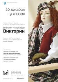 Афиша Ижевска — Выставка «В гостях у королевы Виктории»