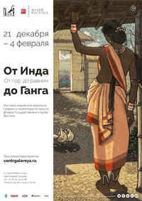 Афиша Ижевска — Выставка «От Инда до Ганга. От гор до равнин»