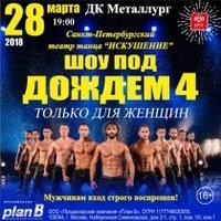 Афиша Ижевска — Шоу под дождём IV