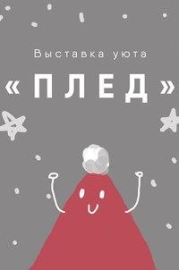 Афиша Ижевска — Выставка уютных картинок «ПЛЕД»
