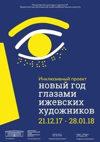 Афиша Ижевска — Инклюзивный проект «Новый год глазами ижевских художников»
