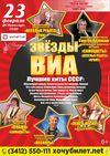 Концерт звёзд ВИА