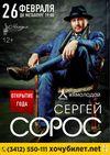 Концерт Сергея Сорос