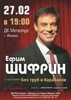 Ефим Шифрин с программой «Без труб и барабанов»