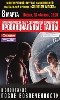 Афиша Ижевска — Спектакль «После вовлечённости»