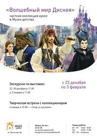 Афиша Ижевска — Выставка кукол «Волшебный мир Диснея»