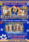 Выставка «Федерация Кошек»