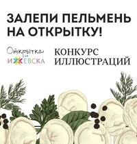 Афиша Ижевска — Конкурс иллюстраций ко «Всемирному дню пельменя»