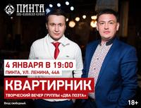 Афиша Ижевска — Квартирник группы «Два Поэта»