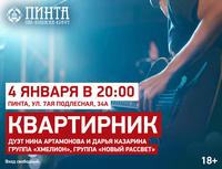 Афиша Ижевска — Квартирник в «Пинте»