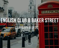 Афиша Ижевска — ENGLISH CLUB в «Baker Street»