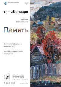 Афиша Ижевска — Выставка живописи «Память» Василия Ившина