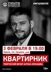 Квартирник Антона Францева