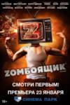 Премьера «ZОМБОЯЩИКа»  в «Синема парке»