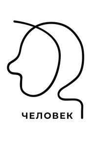 Афиша Ижевска — Лаборатория акционизма «ЧЕЛОВЕК»