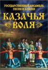 Концерт ансамбля «Казачья воля»