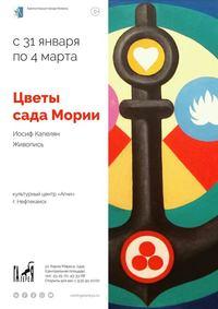 Афиша Ижевска — Выставка «Цветы сада Мории»