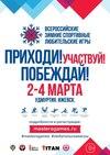 Всероссийские зимние спортивные любительские игры