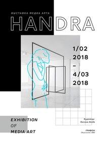 Афиша Ижевска — Выставка медиа-арта «HANDRA»