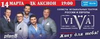 Афиша Ижевска — Концерт вокальной группы «VIVA»