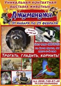 Афиша Ижевска — Контактная зоовыставка «Джуманджи»