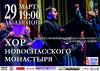 Концерт Хора Новоспасского монастыря