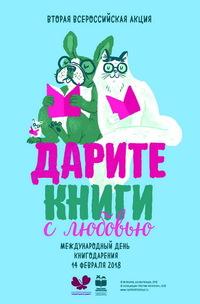 Афиша Ижевска — Акция «Дарите книги с любовью»