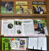 Афиша Ижевска — Книжная выставка «Посвящение собаке»