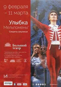 Афиша Ижевска — Театральная выставка «Улыбка Мельпомены»