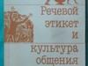 Афиша Ижевска — Книжная выставка «Моя речь — моё зеркало»