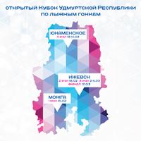 Афиша Ижевска — Открытый кубок Удмуртии по лыжным гонкам