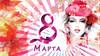Театрализованный концерт «8-ти мартэ — кышно ёртэ» («Если женщина просит...»)