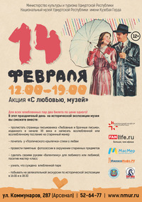 Афиша Ижевска — Акция «С любовью, музей»