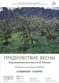 Афиша Ижевска — Выставка «Предчувствие весны»