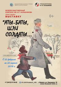 Афиша Ижевска — Выставка «Аты-баты, шли солдаты»