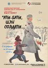 Выставка «Аты-баты, шли солдаты»
