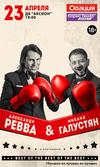 Шоу Александра Реввы и Михаила Галустяна