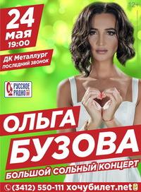 Афиша Ижевска — Концерт Ольги Бузовой