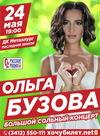 Концерт Ольги Бузовой