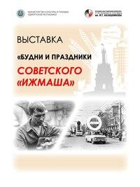 Афиша Ижевска — Выставка «Будни и праздники советского Ижмаша»