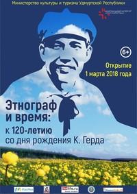 Афиша Ижевска — Выставка «Этнограф и время»