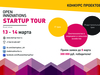 Афиша Ижевска — Open Innovations Startup Tour