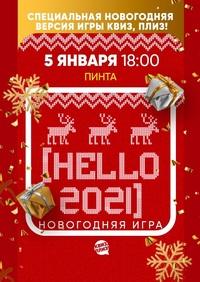 Афиша Ижевска — Игра «Квиз, плиз!» 4 декабря