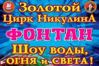 Афиша Ижевска — Цирк «Шоу воды огня и света»
